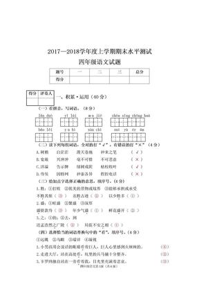 四年级语文试卷(有答案).doc