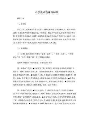 小学美术新课程标准.doc