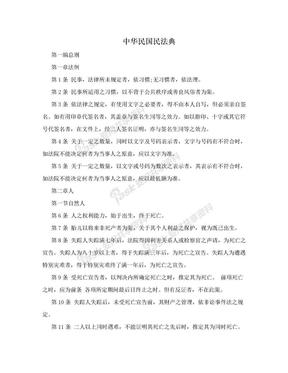 中华民国民法典.doc