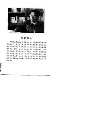 """""""101""""密图(中篇传奇小说集).pdf"""