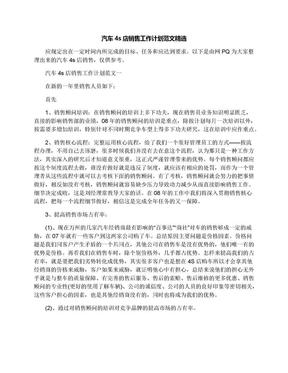 汽车4s店销售工作计划范文精选.docx
