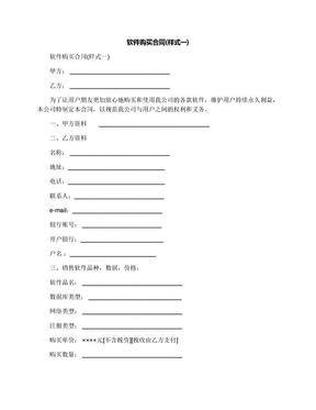 软件购买合同(样式一).docx
