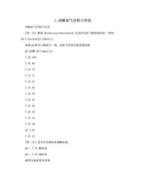 1.动脉血气分析六步法.doc