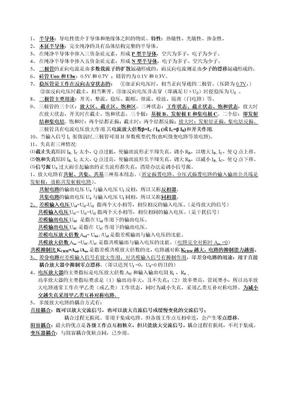 模拟电子技术(模电)部分概念和公式总结【考试专用】.doc