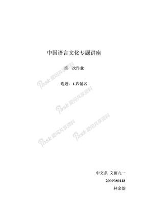 林余韵2012中国语言文化专题讲座.doc