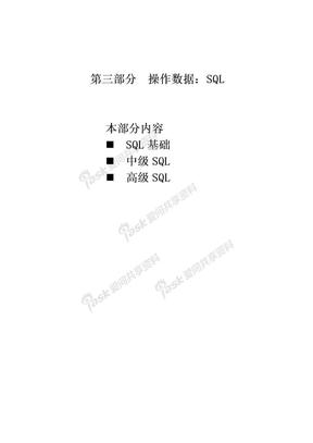 SQL语法大全中文版.doc