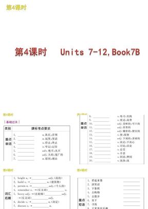 新目标英语中考总复习课本分课时复习--第四课时(七下Units7--12).ppt