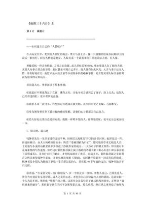 《处世三十六计》(上).doc