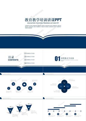 教育教学培训讲课PPT模板