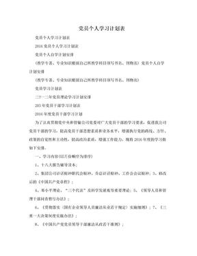 党员个人学习计划表.doc