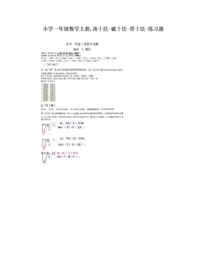 小学一年级数学上册,凑十法-破十法-借十法-练习题.doc