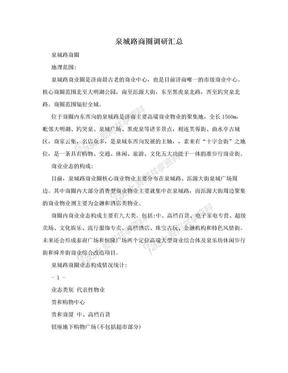 泉城路商圈调研汇总.doc