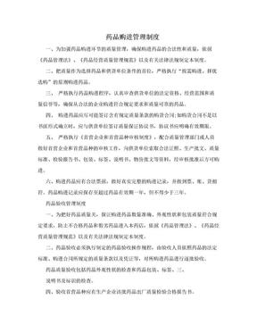 药品购进管理制度.doc