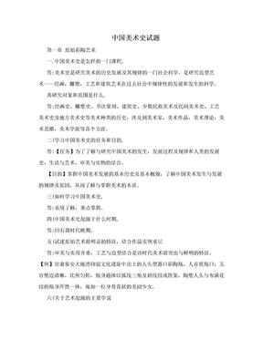 中国美术史试题.doc