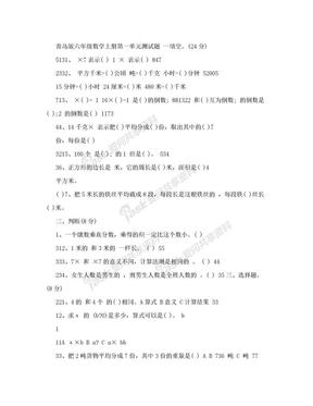 青岛版六年级数学上册第一单元测试题.doc