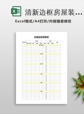 清新边框房屋装修预算表.xls