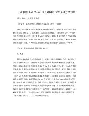 隧道RMR围岩分级法与中国围岩分级方法对比.doc