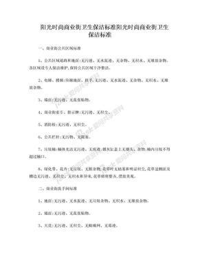 商业街卫生保洁标准.doc