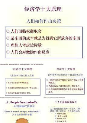 曼昆_经济学十大原理.ppt