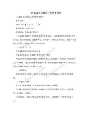 河北省正高级会计师评审条件.doc