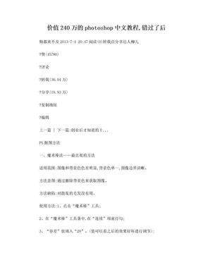 价值240万的photoshop中文教程,错过了后悔都来不及.doc