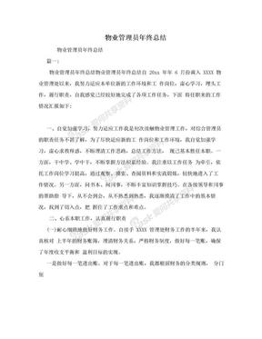 物业管理员年终总结.doc