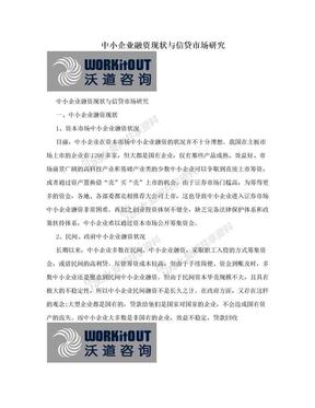 中小企业融资现状与信贷市场研究.doc