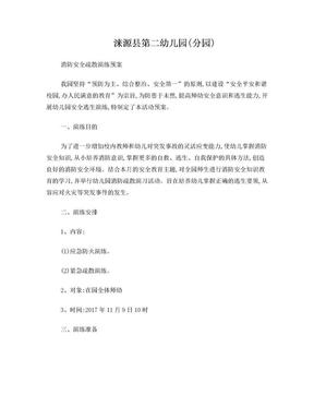 消防安全疏散演练预案.doc
