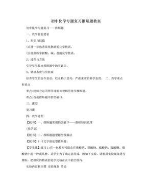 初中化学专题复习推断题教案.doc