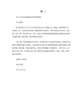 关于XX党支部换届选举结果的报告.doc