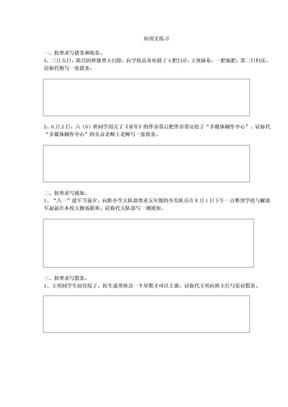 应用文练习.doc
