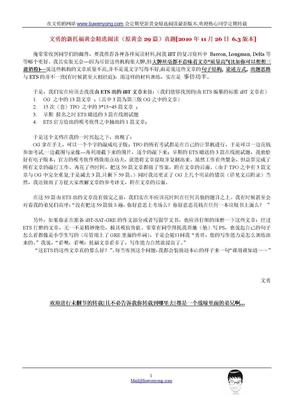 文勇新托福黄金精选阅读真题6.3版本.doc