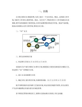 6S管理提升方案.doc