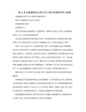 【doc】从新疆铸币史看中央王朝对西域的管理与影响.doc