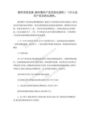 党课:新时期共产党员的先进性   .doc