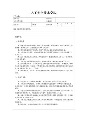 木工安全技术交底.doc