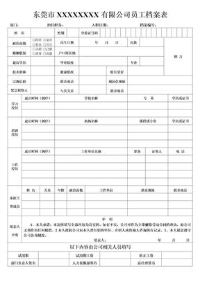 员工档案表.doc