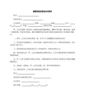 解除劳动关系协议书范本.docx
