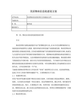 物业信息化建设方案_v7.doc