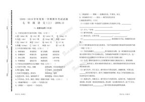 2009-2010学年度人教版七年级语文上册期中考试试题.doc