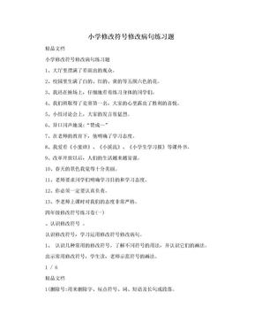小学修改符号修改病句练习题.doc