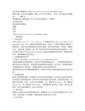 初中英语优秀说课稿模板.doc