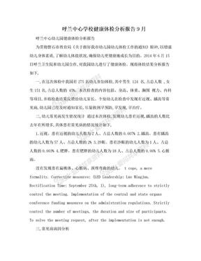 呼兰中心学校健康体检分析报告9月.doc