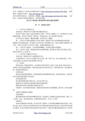 2009经济师考试中级经济法基础重点讲解05.doc