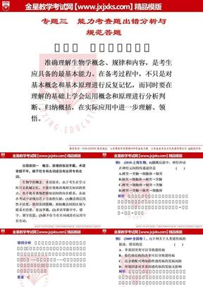 2011届生物高考二轮复习 第2部分 专题3 第1讲 理解能力考查题(36张).ppt