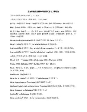 五年级英语上册单词短语汇总(人教版).docx