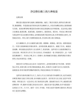 净宗修行路上的八种歧途(达照法师).doc