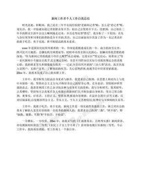 新闻工作者个人工作自我总结.docx