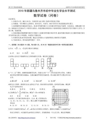 2010年新疆乌鲁木齐市中考数学试题及答案.doc