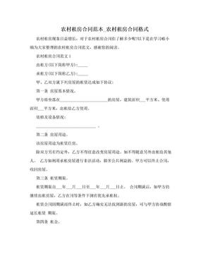 农村租房合同范本_农村租房合同格式.doc